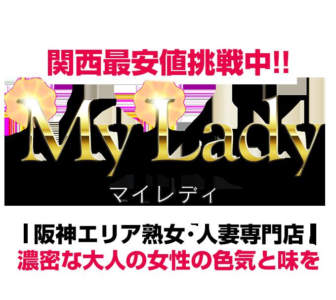 尼崎 熟女・人妻専門デリヘルMyLady(マイレディ)